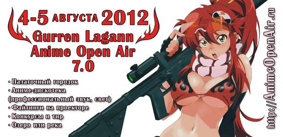 http://www.animeopenair.ru/images/open70/face.jpg